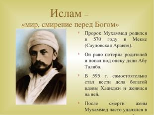 Ислам – «мир, смирение перед Богом» Пророк Мухаммед родился в 570 году в Мекк