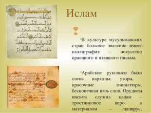 Ислам В культуре мусульманских стран большое значение имеет каллиграфия – иск