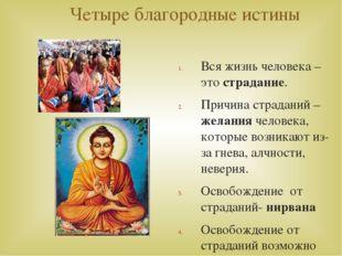Четыре благородные истины Вся жизнь человека – это страдание. Причина страдан