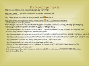 http://www.kartymira.ru/in_images/map/big/9.jpg карта мира http://viki.rdf.ru