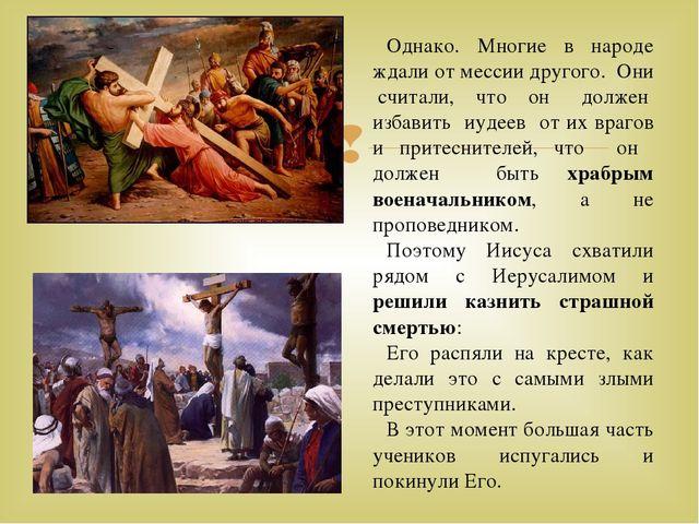 Однако. Многие в народе ждали от мессии другого. Они считали, что он должен...