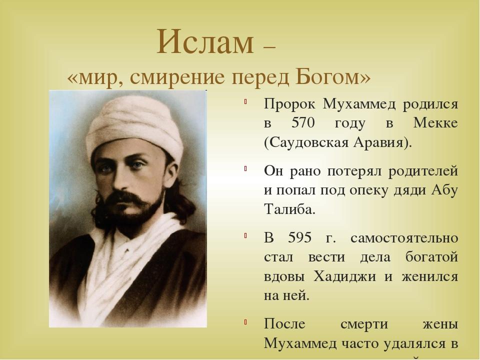 Ислам – «мир, смирение перед Богом» Пророк Мухаммед родился в 570 году в Мекк...