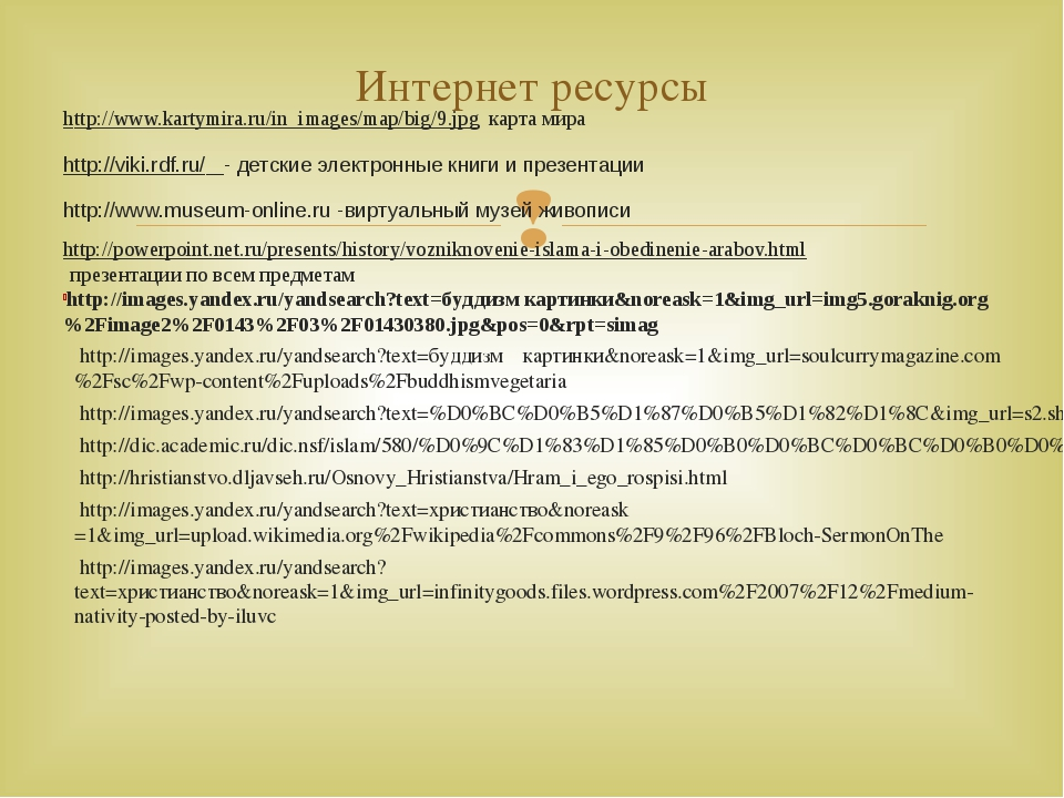 http://www.kartymira.ru/in_images/map/big/9.jpg карта мира http://viki.rdf.ru...