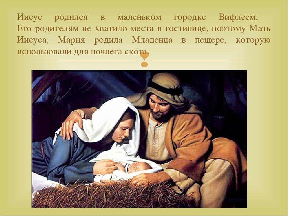 Иисус родился в маленьком городке Вифлеем. Его родителям не хватило места в г...