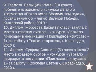 9. Грамота. Балыцкий Роман (10 класс) - победитель районного конкурса детског