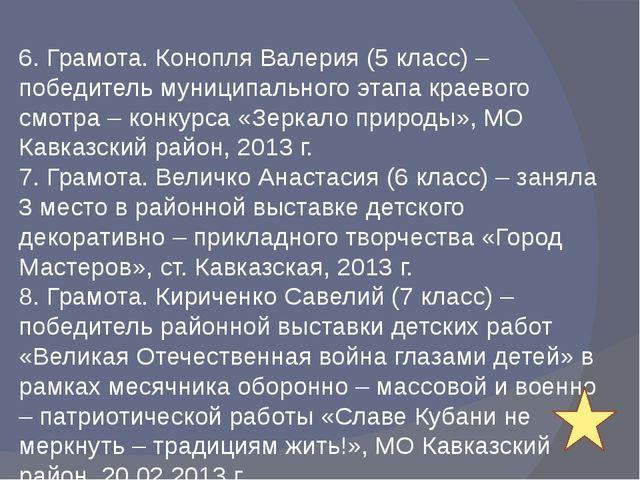 6. Грамота. Конопля Валерия (5 класс) – победитель муниципального этапа крае...