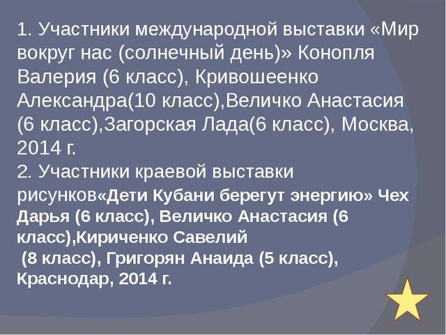 1. Участники международной выставки «Мир вокруг нас (солнечный день)» Конопля...