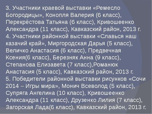 3. Участники краевой выставки «Ремесло Богородицы», Конопля Валерия (6 класс)...