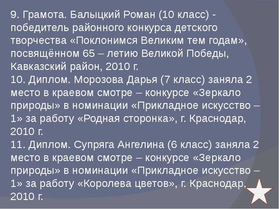 9. Грамота. Балыцкий Роман (10 класс) - победитель районного конкурса детског...
