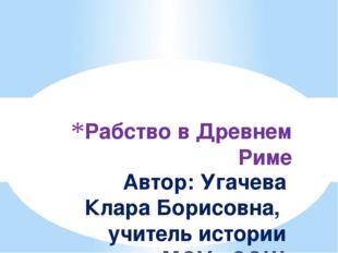 Автор: Угачева Клара Борисовна, учитель истории МОУ «СОШ Турочакская СОШ » Ра
