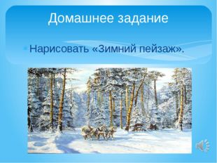 Нарисовать «Зимний пейзаж». Домашнее задание