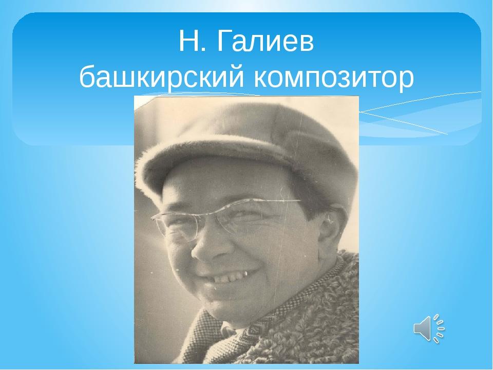 Н. Галиев башкирский композитор