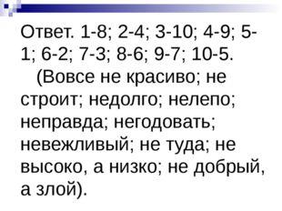 Ответ. 1-8; 2-4; 3-10; 4-9; 5-1; 6-2; 7-3; 8-6; 9-7; 10-5. (Вовсе не красиво;