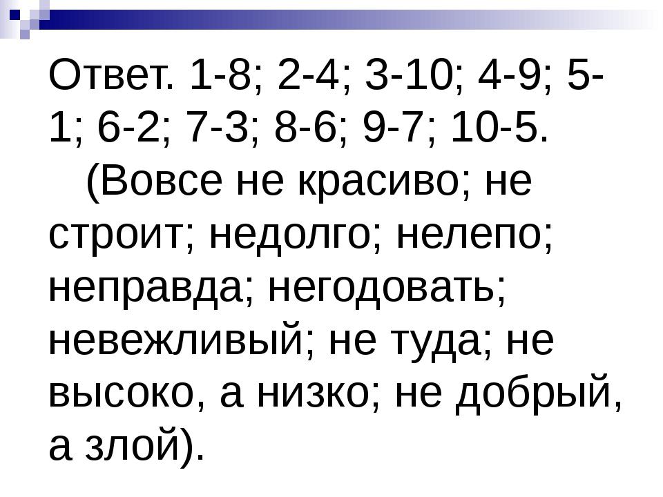 Ответ. 1-8; 2-4; 3-10; 4-9; 5-1; 6-2; 7-3; 8-6; 9-7; 10-5. (Вовсе не красиво;...