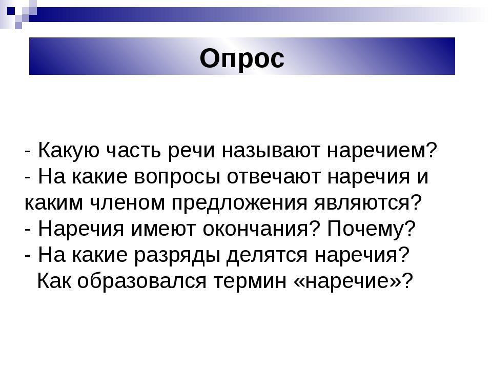 Опрос - Какую часть речи называют наречием? - На какие вопросы отвечают нареч...