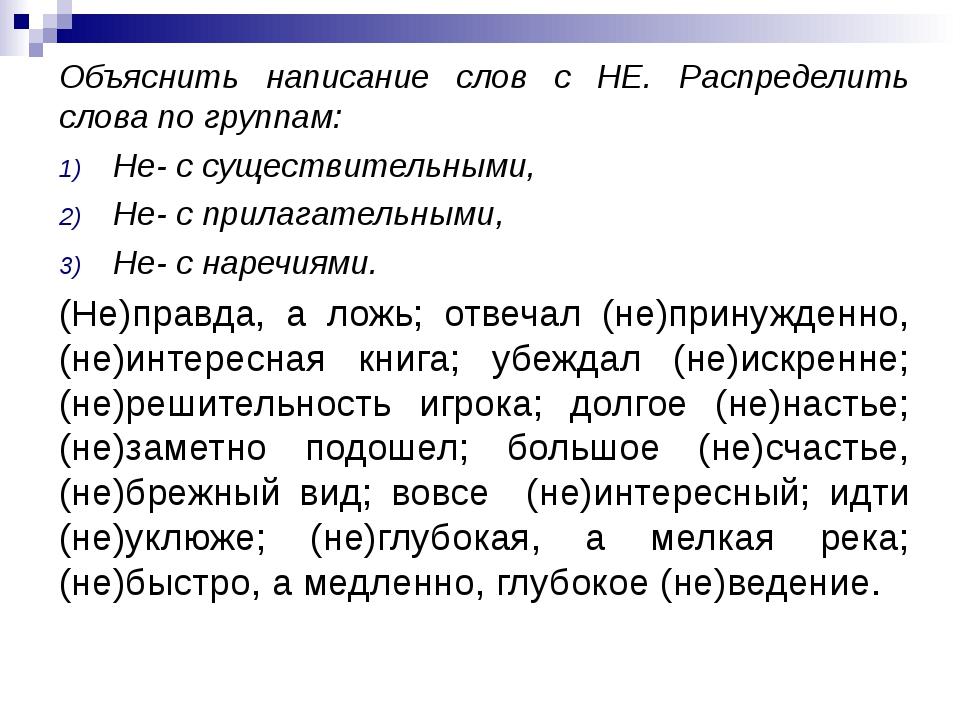 Объяснить написание слов с НЕ. Распределить слова по группам: Не- с существит...