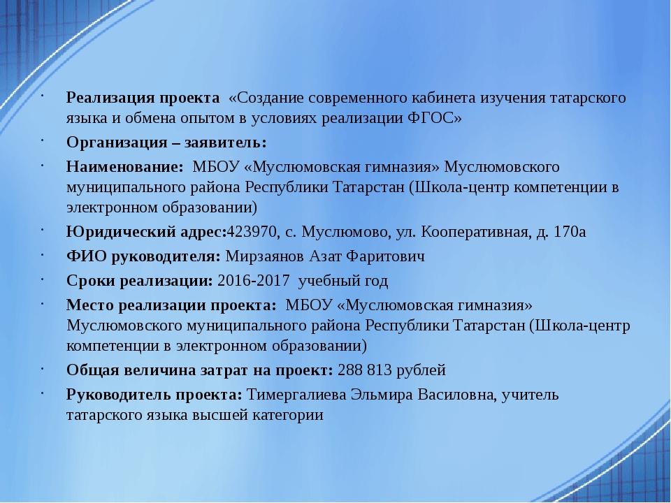 Реализация проекта«Создание современного кабинета изучения татарского языка...