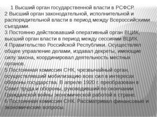 1 Высший орган государственной власти в РСФСР. 2 Высший орган законодательн