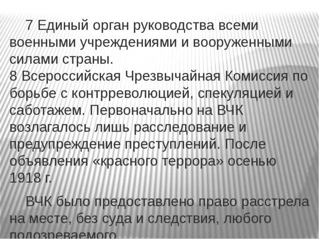 7 Единый орган руководства всеми военными учреждениями и вооруженными силами...