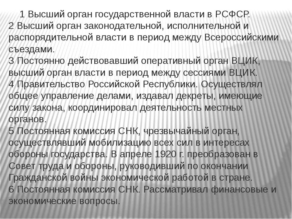 1 Высший орган государственной власти в РСФСР. 2 Высший орган законодательн...