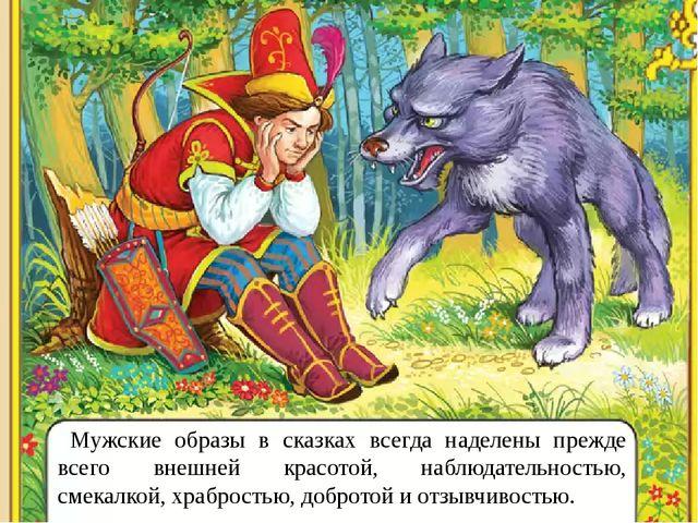 Мужские образы в сказках всегда наделены прежде всего внешней красотой, набл...