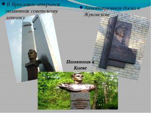 В Ярославле открылся памятник советскому летчику Аннотационная доска в Жуков