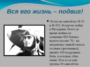 Вся его жизнь – подвиг! Летал на самолётах И-15 и И-153. Встретил войну в Мол