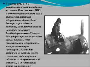 В марте 1942 г. 4-й авиационный полк находился в составе Ярославского ПВО. В
