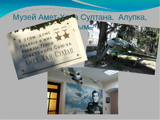 Музей Амет-Хана Султана. Алупка, Крым.