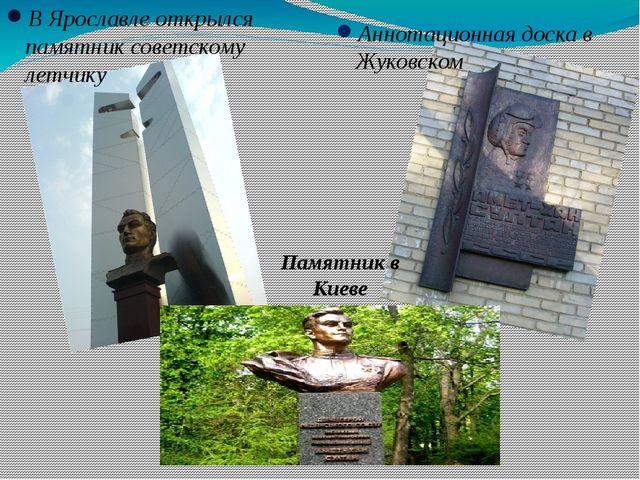 В Ярославле открылся памятник советскому летчику Аннотационная доска в Жуков...