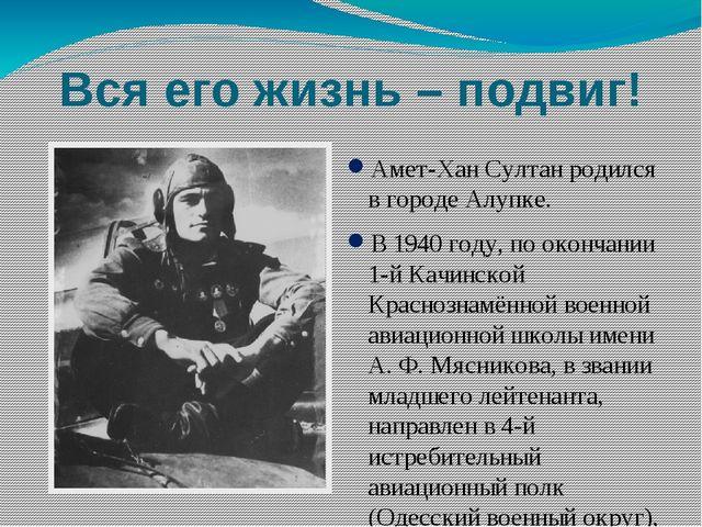 Вся его жизнь – подвиг! Амет-Хан Султан родился в городе Алупке. В 1940 году,...