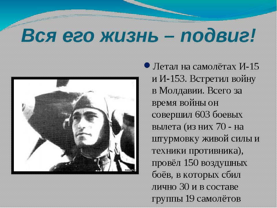 Вся его жизнь – подвиг! Летал на самолётах И-15 и И-153. Встретил войну в Мол...