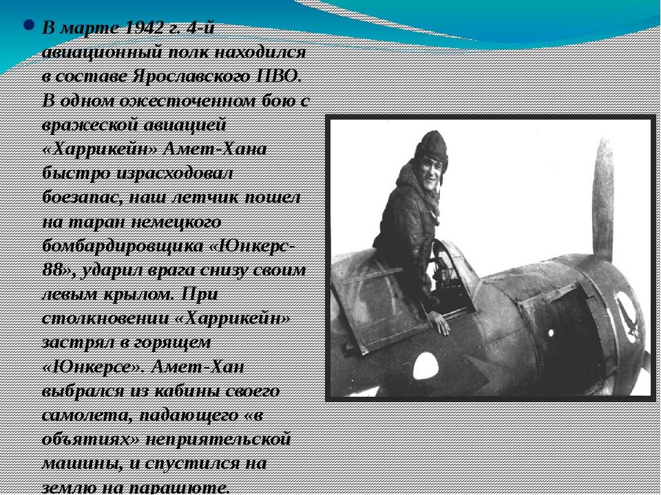 В марте 1942 г. 4-й авиационный полк находился в составе Ярославского ПВО. В...