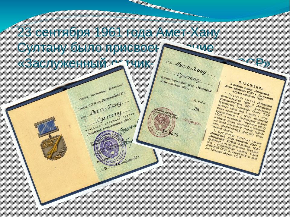 23 сентября 1961 года Амет-Хану Султану было присвоено звание «Заслуженный ле...