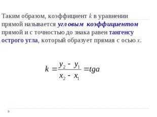 Таким образом, коэффициент k в уравнении прямой называется угловым коэффициен