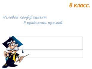 Угловой коэффициент в уравнении прямой