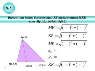 № 5. Вычислить длину биссектрисы КЕ треугольника МКР, если М(-1;2), К(4;6), Р