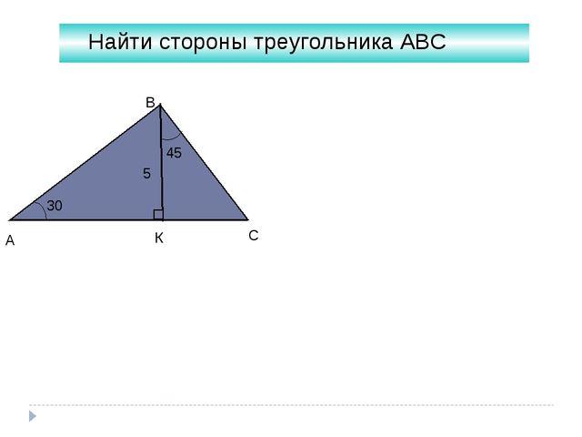 Найти стороны треугольника АВС