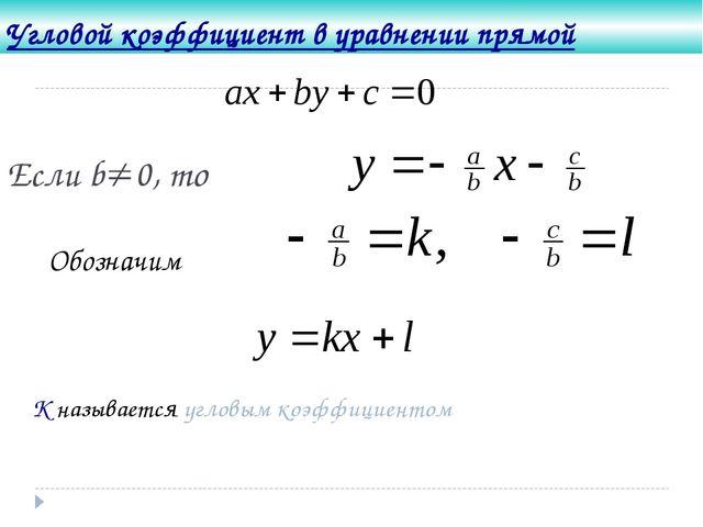 Если b0, то Угловой коэффициент в уравнении прямой Обозначим K называется уг...