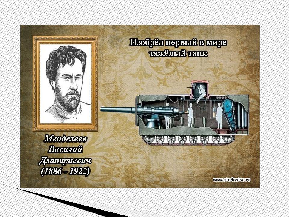 рулетики российские изобретения в картинках числе
