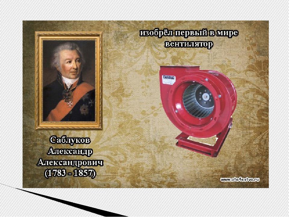 начале российские изобретения в картинках правильно