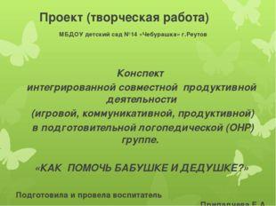 Проект (творческая работа) МБДОУ детский сад №14 «Чебурашка» г.Реутов Конспе