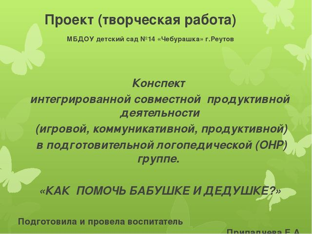 Проект (творческая работа) МБДОУ детский сад №14 «Чебурашка» г.Реутов Конспе...