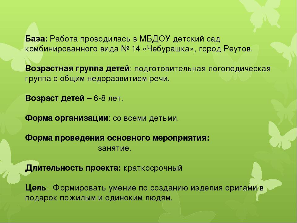 База: Работа проводилась в МБДОУ детский сад комбинированного вида № 14 «Чебу...