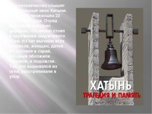 Все человечество слышит колокольный звон Хатыни. Трагедия произошла 22 марта