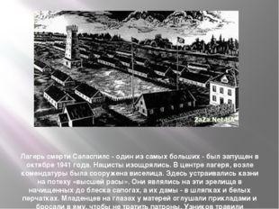 Лагерь смерти Саласпилс - один из самых больших - был запущен в октябре 1941
