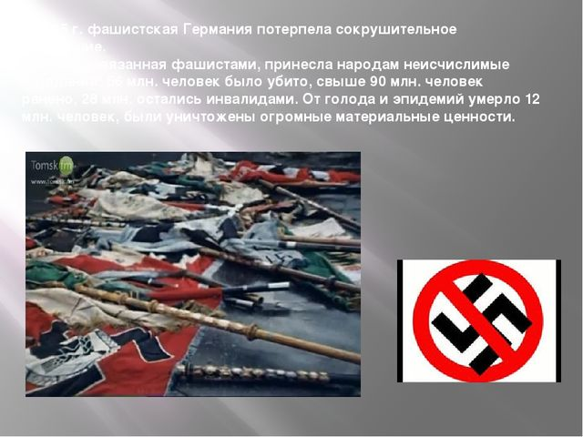 В 1945 г. фашистская Германия потерпела сокрушительное поражение. Война, разв...