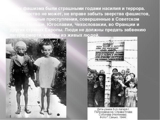 Годы фашизма были страшными годами насилия и террора. Человечество не может,...