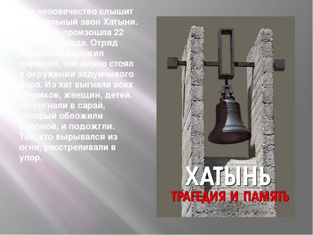 Все человечество слышит колокольный звон Хатыни. Трагедия произошла 22 марта...