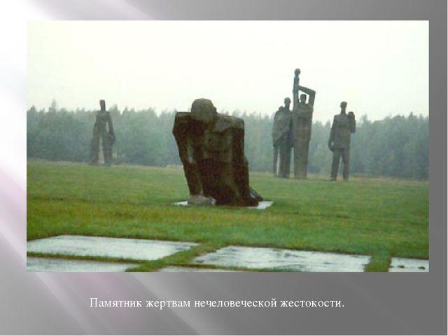 Памятник жертвам нечеловеческой жестокости.